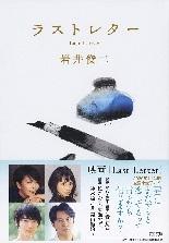 小説ラストレターs.jpg